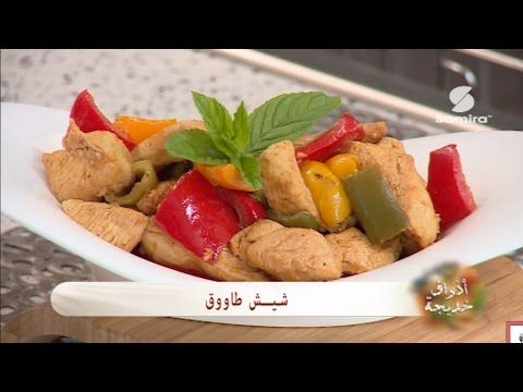 أذواق خديجة شيش طاووق بوراك حلقومة Samira Tv Youtube Menu
