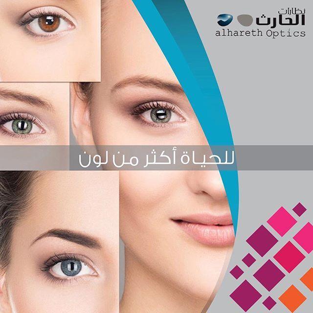 للحياة أكثر من لون للاستفسار ٥٥٠٦٨٤٧٨ Sunglasses Frames Contact Lenses Q8yat الكويت Kuwait كويتيات ن Optical Movie Posters Wearable