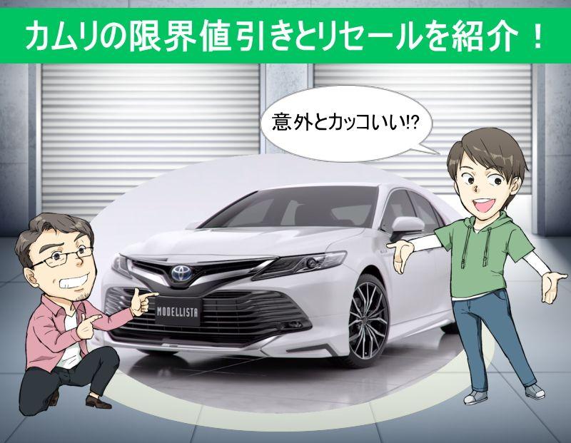 新車を安く カムリの値引き相場とリセールバリューを公開 トヨタ 車 トヨタ 値引き