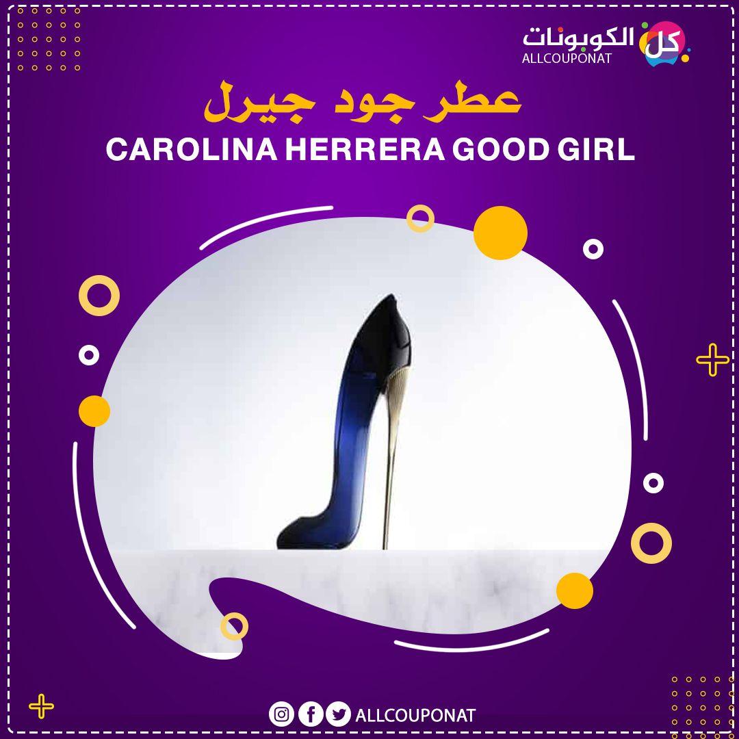 عطر جود جيرل Carolina Herrera Good Girl Cool Girl Carolina Herrera