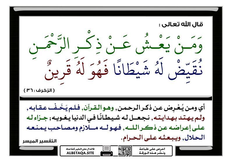 ومن يعش عن ذكر الرحمن نقيض له شيطانا قال الله تعالى ومن