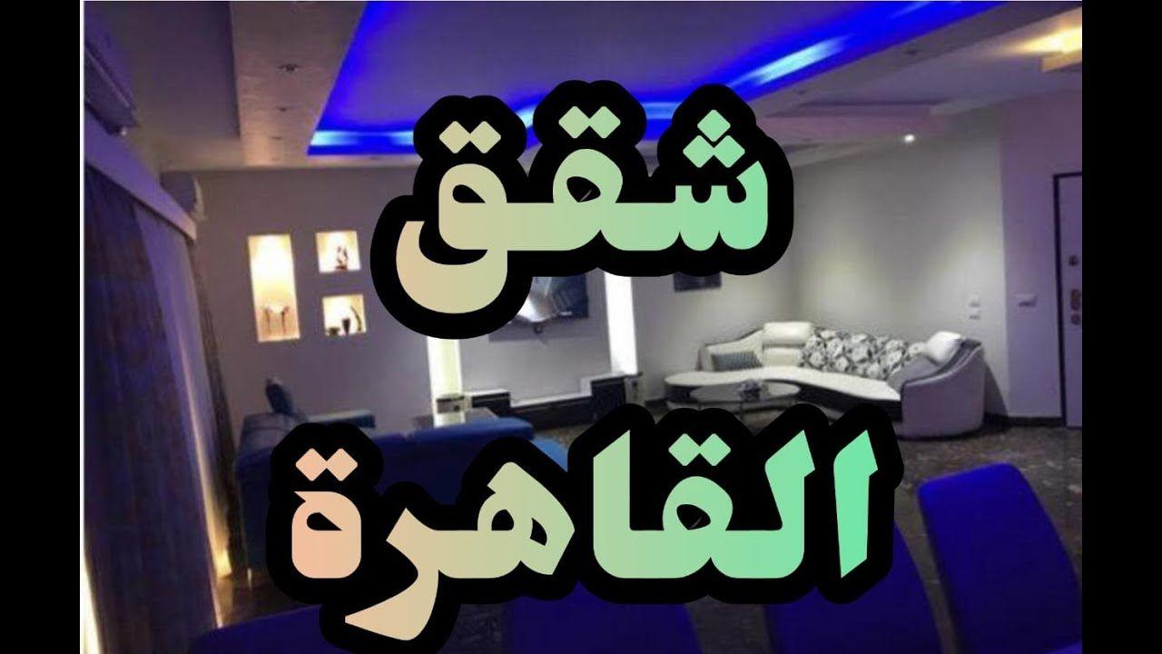 شقق مفروشة فندقية للايجار اليومى بالقاهرة 002 01091928960 Home Decor Decals Decor Places To Visit