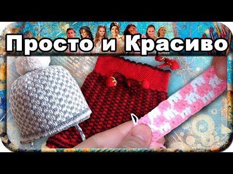 """#1. Очень нежный узор """"Шахматка"""", вязание крючком для начинающих, crochet.. - YouTube"""
