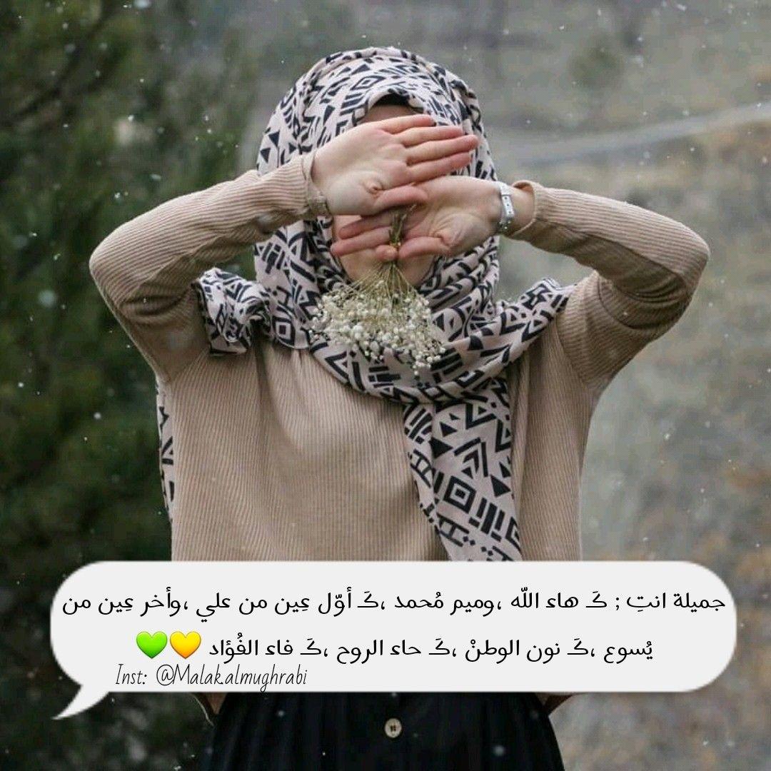 جميلة أنتي ; كَـ هاء اللّه ،وميم مُحمد ،كَـ أوّل عِين من علي ،وأخر عِين من  يُسوع ،كَـ نون الوطنْ ،كَـ حاء الروح ،…   Fashion design sketches, Fashion,  Hijab fashion