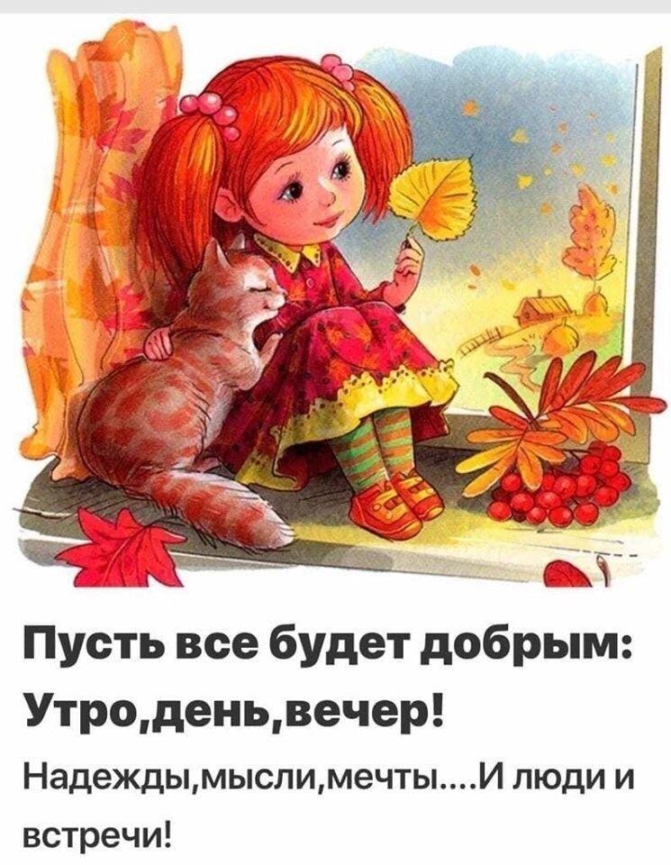 9 Odnoklassniki Otkrytki Dobroe Utro Zabavnye Illyustracii