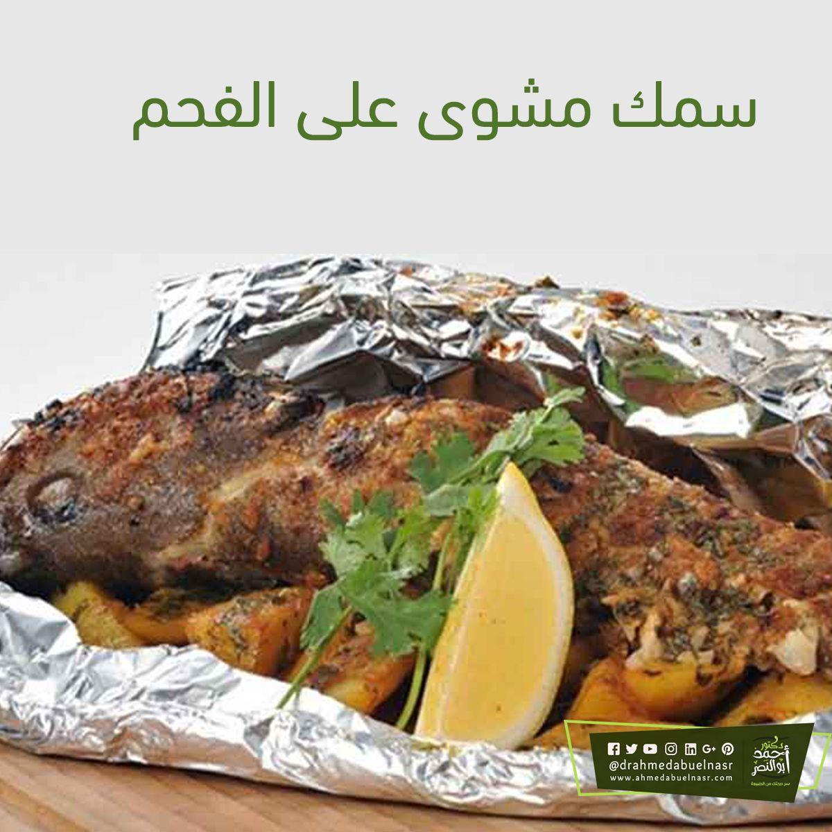 طريقة عمل سمك مشوي على الفحم Food Turkey Meat