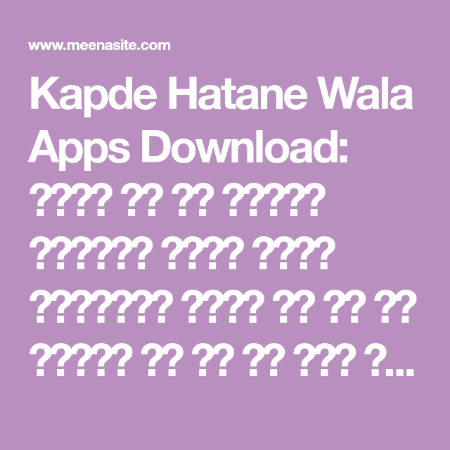 kapde hatane wala apps download क य आप क कपड उत रन व ल ऐप स ड उनल ड करन ह त यह प स ट आप ह क ल ए ह क य क इस प स ट म हम आपक फ in 2020 kapde hatane wala apps download क य आप क कपड उत रन व ल ऐप स ड उनल ड करन ह त यह प स ट आप ह क ल ए ह क य क इस प स ट म हम आपक फ in 2020