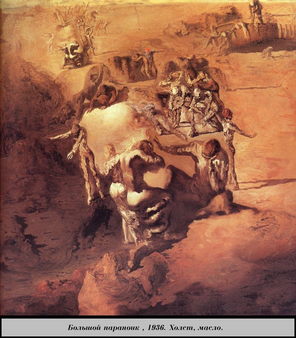The Great Paranoiac, 1936, Salvador Dali Dali paintings