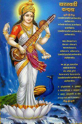 Pdf in saraswati vandana hindi