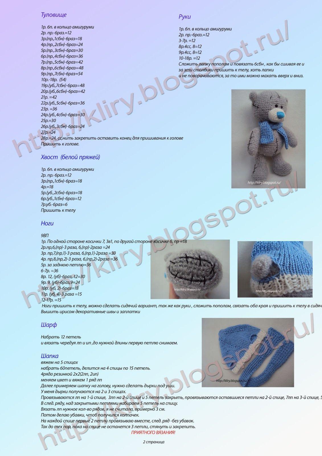 ursinho azul 2