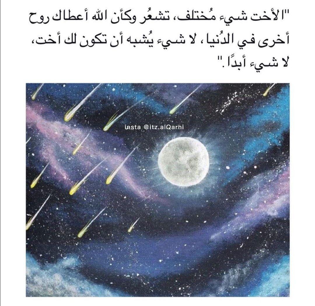الاخت نعمه لاتقدر Arabic Quotes Photo Quotes Pretty Words
