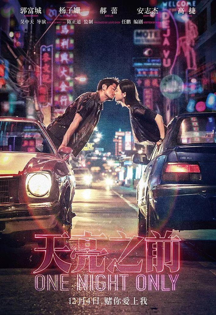 電影海報絕不僅是你想的這麼簡單 New poster, Aaron kwok, China movie