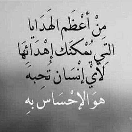 الإحساس بمن تحب من أعظم الهدايا Arabic Quotes Quotations Quotes