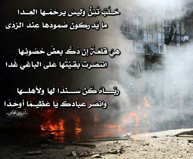 حلب بقلمي شعر فصيح Movie Posters Poster Movies