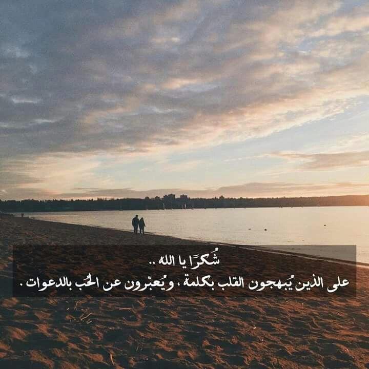 شكرا لهم Picture Quotes Photo Quotes Islamic Quotes