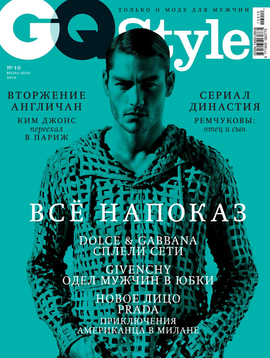 Nas Capas Gq Style Russia Gq Magazine Covers Gq Gq Style