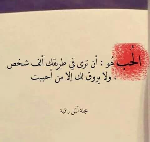 الحب هو ان ترى في طريقك الف شخص و لا يروق لك الا من احببت Love Yourself Quotes Be Yourself Quotes Love Quotes