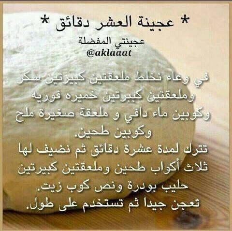 عجينة العشر دقائق Arabic Food Cookout Food Cooking Recipes Desserts