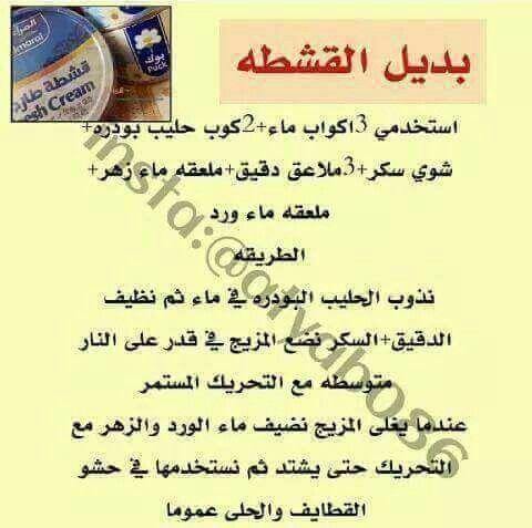 بديل القشطة Arabic Food Cooking Recipes Desserts Ramadan Recipes