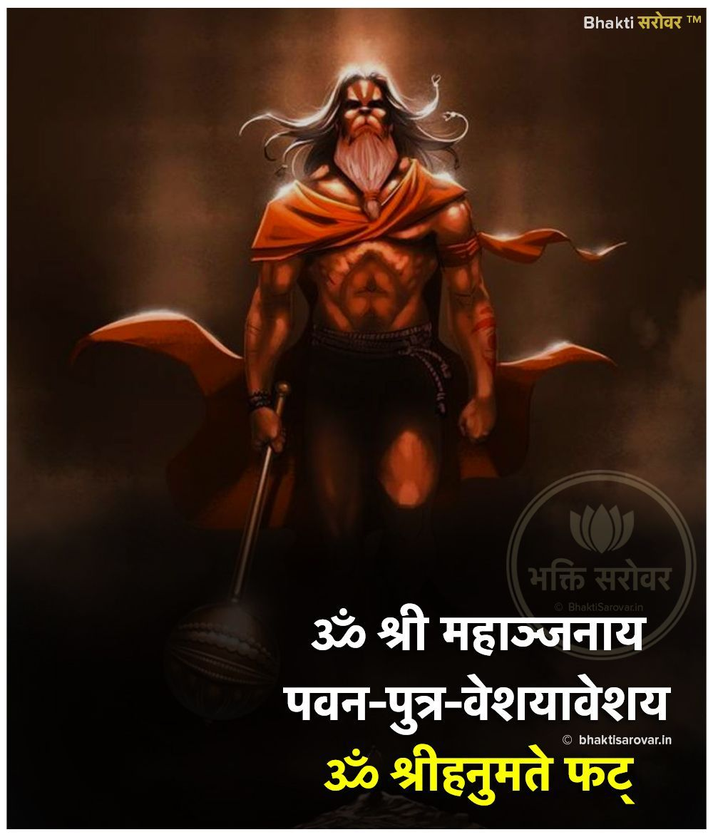 Here is a powerful #Hanuman #Mantra for new jobs and success