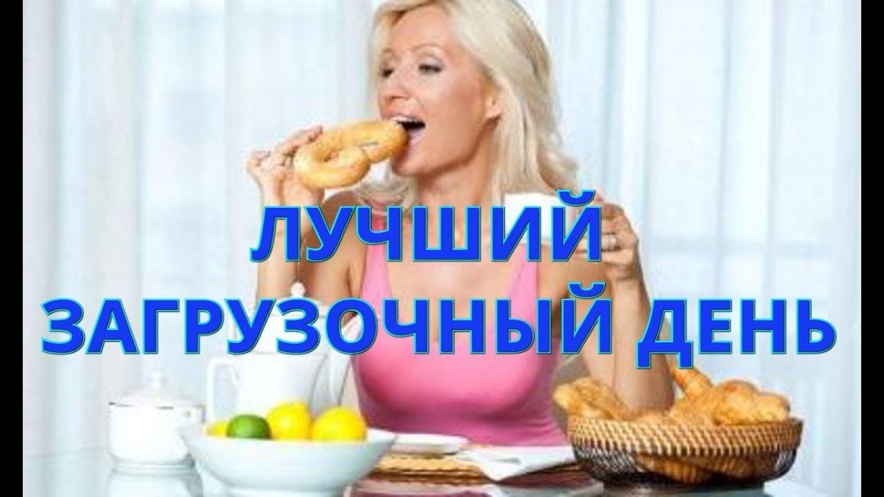 похудение ешь и худей