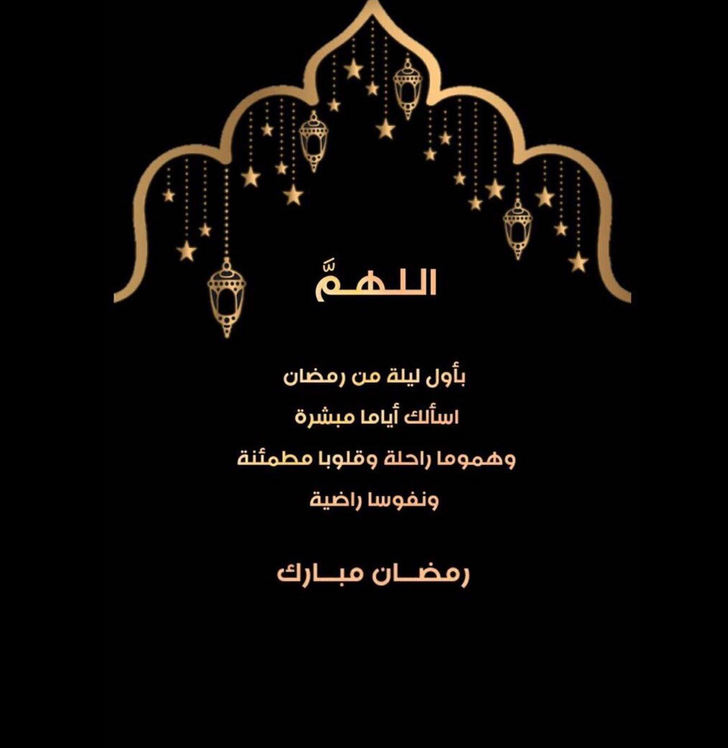 ٦ مايو ٢٠١٩ الاثنين اول يوم رمضان كل عام وانتم بخير Ramadan Proverbs Quotes Ramadan Kareem