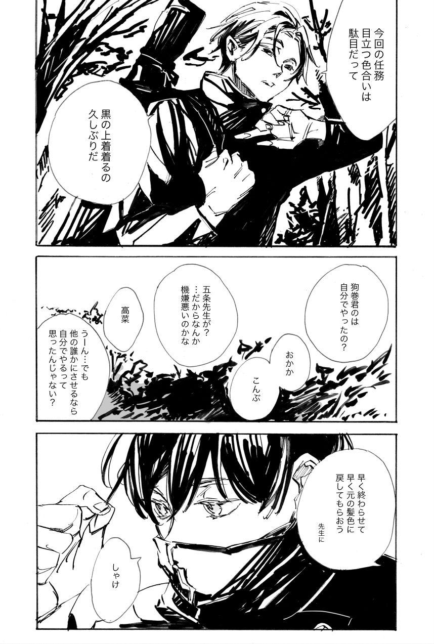 芽 on twitter 呪術 onepiece イラスト 漫画