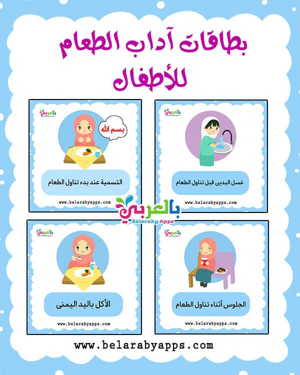 آداب الطعام للأطفال بالصور فلاش كارد آداب الطفل المسلم بالعربي نتعلم Islamic Kids Activities Preschool Activities Arabic Alphabet For Kids