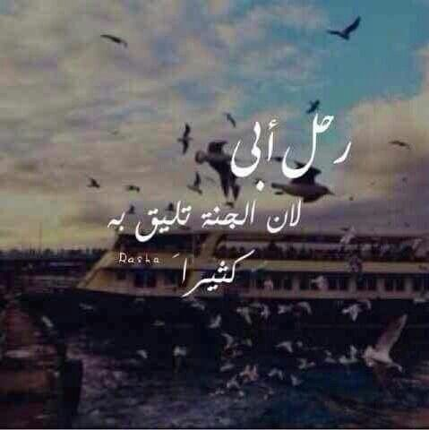 ه ن يئ ا ل ك الج ن ة ي ا أ ب ي Dad Quotes I Miss My Dad Arabic Quotes