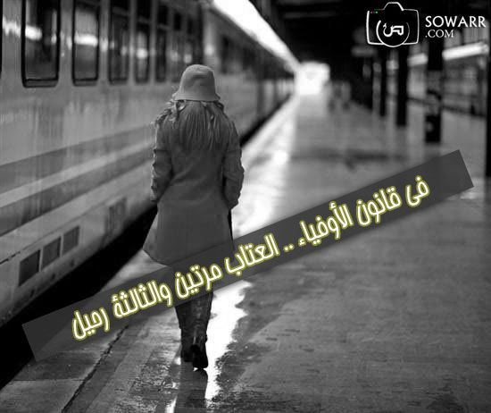 رحيل Sowarr Com موقع صور أنت في صورة Love Quotes Arabic Quotes Quotes
