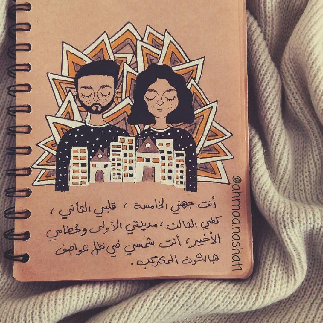 أنت جهتي الخامسة قلبي الثاني كفي الثالث مدينتي الأولى وح طامي الأخير أنت شمسي في ظل عواصف هالكون Good Relationship Quotes Artist Quotes Drawing Quotes