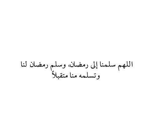 اللهم سلمنا الى رمضان Iphone Wallpaper Arabic Calligraphy