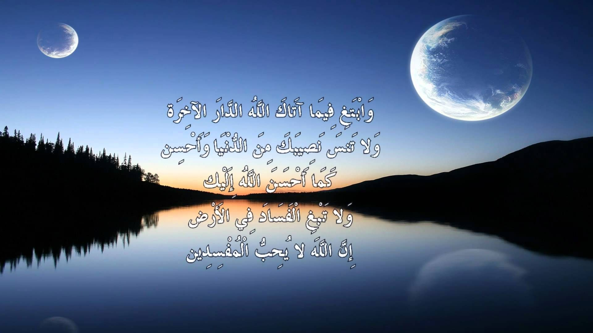 Https Islamic Images Org ولا تنسى نصيبك من الدنيا اعمل لاخرتك ك Http Islamic Images Org Islamic Images Celestial Outdoor