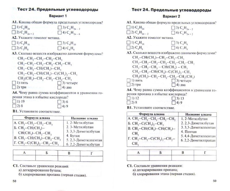 Ответы по физике 10 класса на тетрадь печатной основе губанов