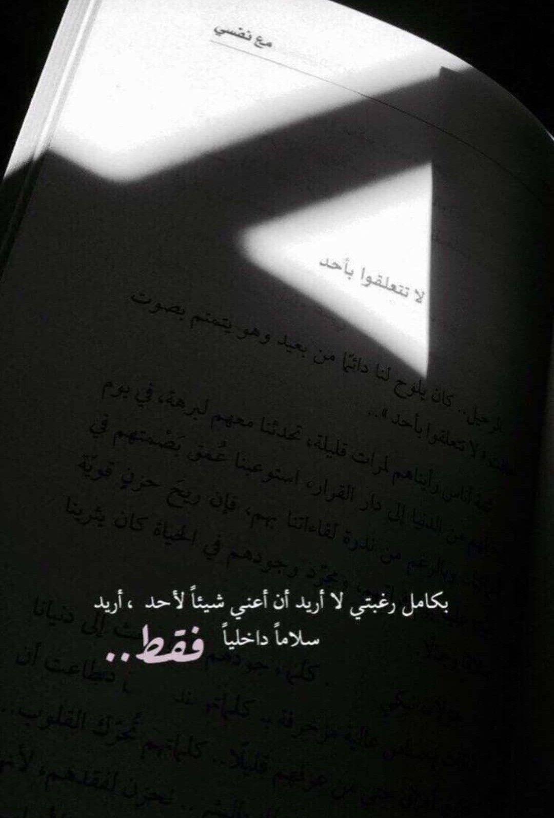 محمد نصر Words Quotes Inspirational Words Quotations