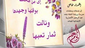 صور شكرا معلمتي بطاقات شكر للمعلمة ص مجلة البرونزية Calligraphy Arabic Calligraphy