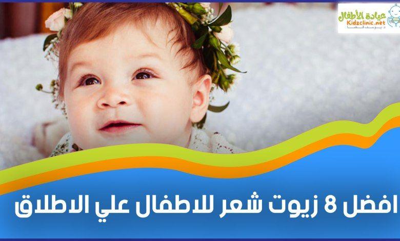 افضل زيت شعر للاطفال دليل اﻷمهات الشامل موقع عيادة اﻷطفال Kids Health Baby Face Big Kids