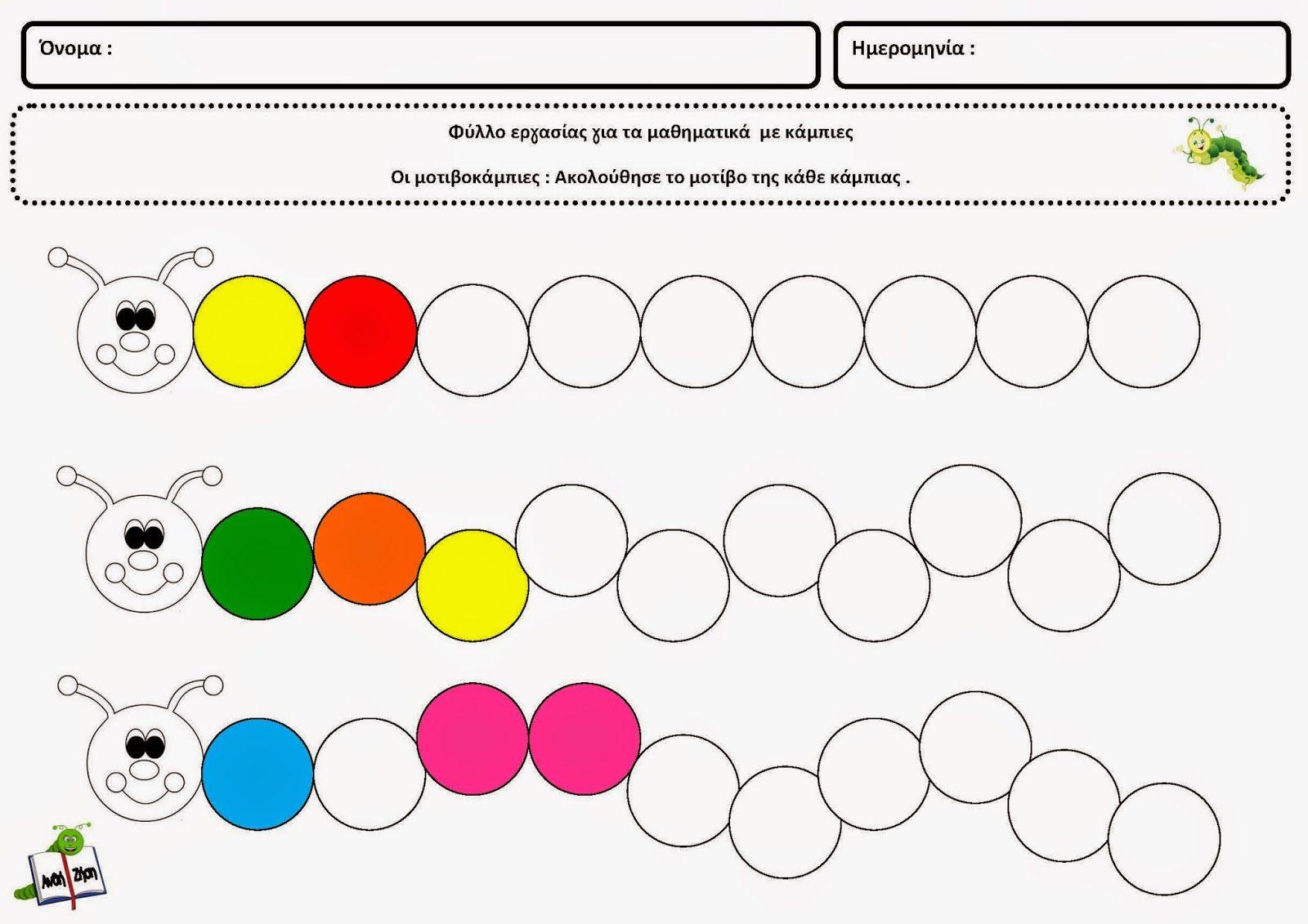 Repeating Patterns Worksheet