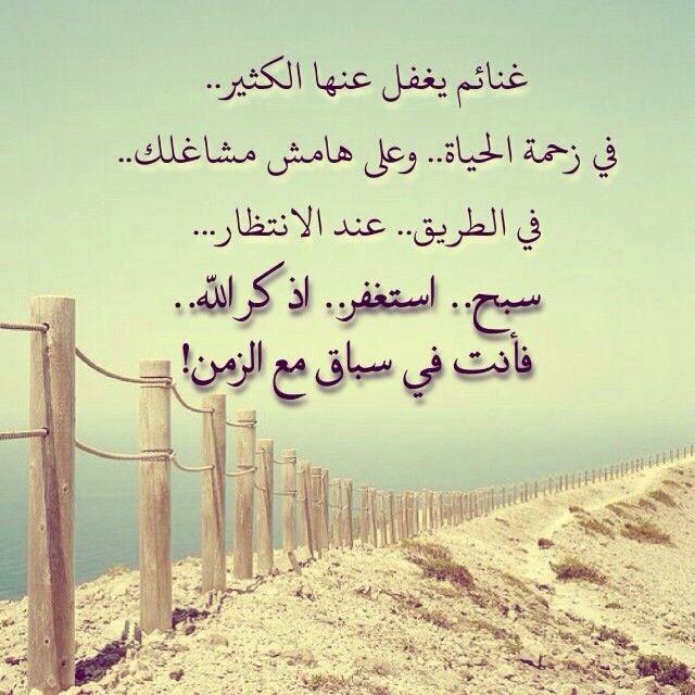 سبح استغفر اذكر الله Words Of Wisdom Islam My Love