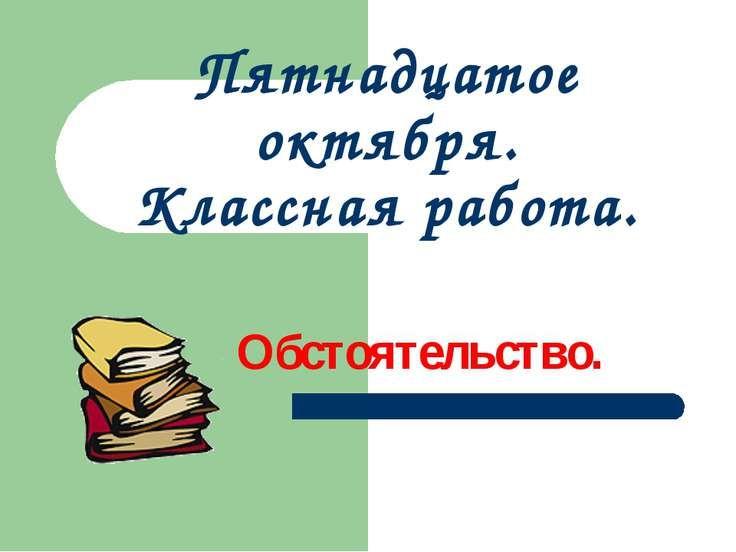 Тест по русскому за 1 полугодие 2 класса умк гармония