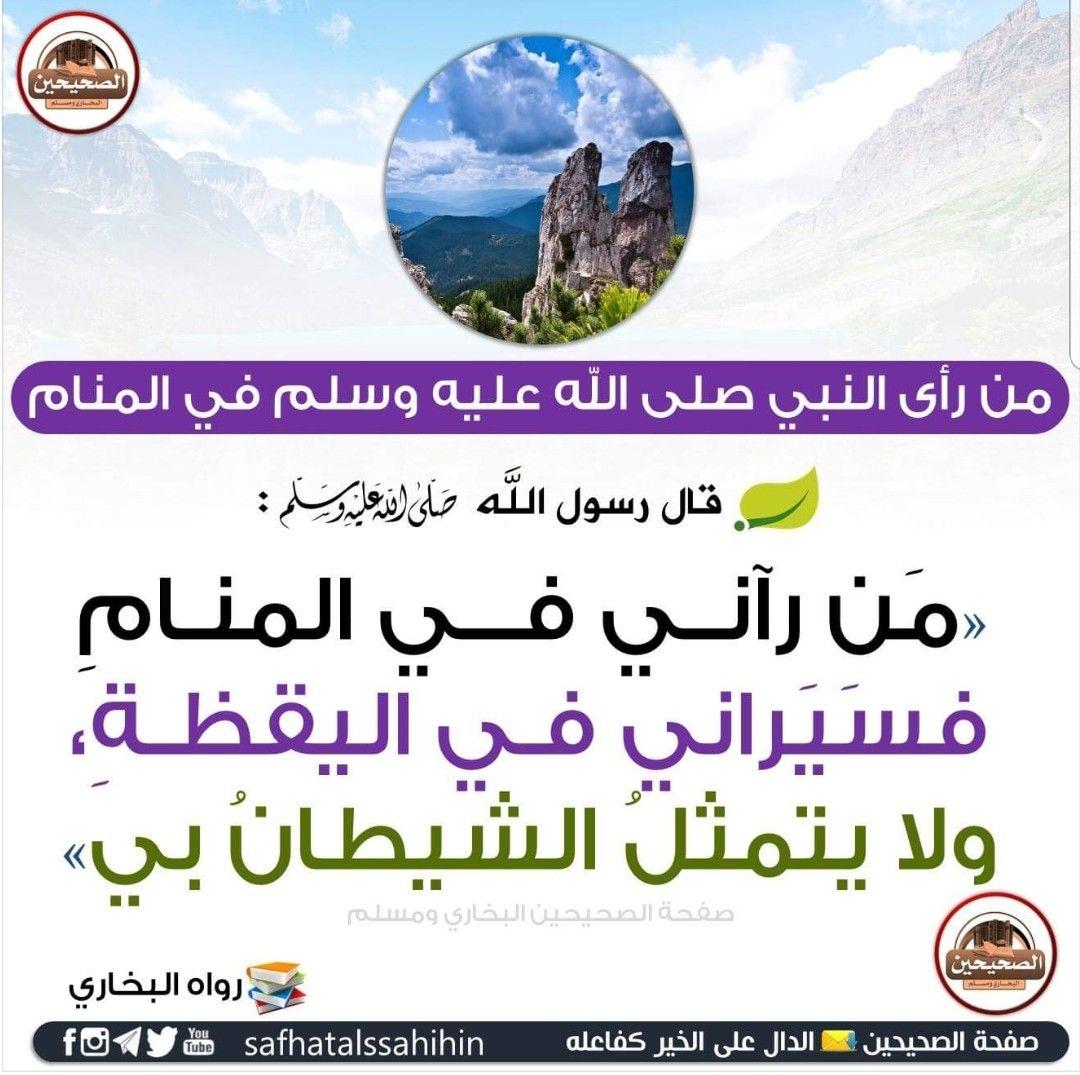 Pin By Sara Mohamed On احاديث نبويه شريفه Hadith Islam Hadith Islam