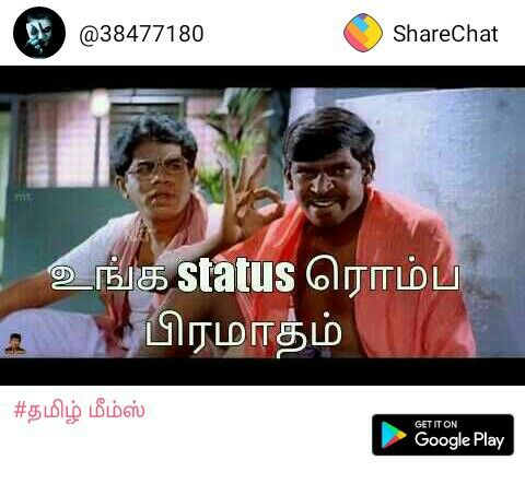 Image Result For Tamil Words Comedy Image Aaa Situation Quotes