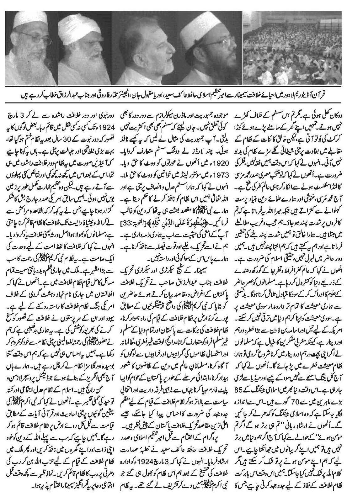 Urdu Seminar On Revival Of Caliphate System By Waseem Ahmed