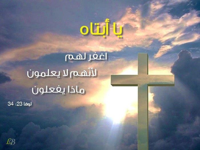 آيات عن التسامح والمغفرة Forgiveness من الكتاب المقدس عربي إنجليزي Lord Jesus Christ Bible Jesus