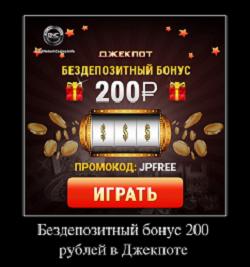 Бездепозитный бонус в казино 200 игры в карты солитер косынка играть бесплатно