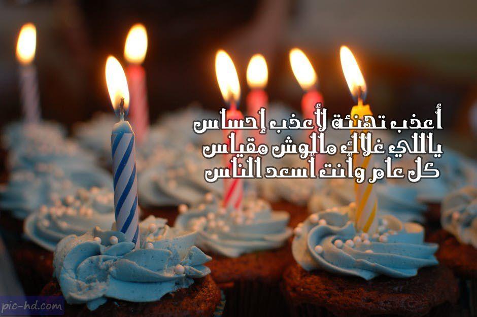 صور تهنئة بعيد الميلاد صور تورتة مكتوب عليها كل سنة وانت طيب Birthday Candles Birthday Happy Birthday