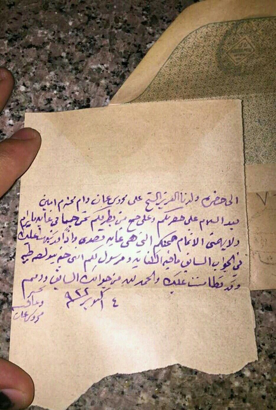 رسالة منسية فى كتاب قديم ٣ Egyptian Egypt Paper