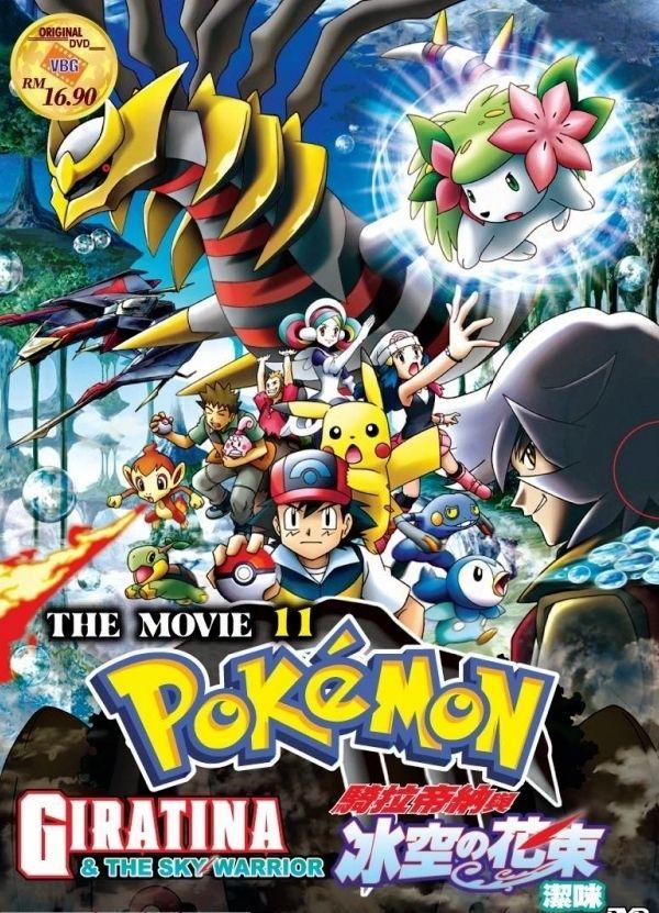 Dvd Anime Pokemon Movie 11 Diamond And Pearl Giratina The Sky