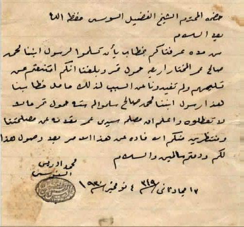 رسالة من الملك ادريس Ancient Maps Libya Historical Photos