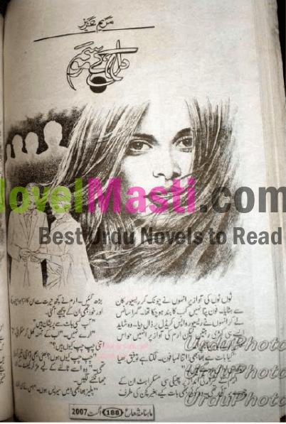 Dil E Muzter Novel By Alia Bukhari Pdf